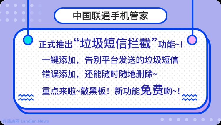 中国联通推出免费垃圾短信拦截功能 直接从运营商侧拦截106垃圾短信