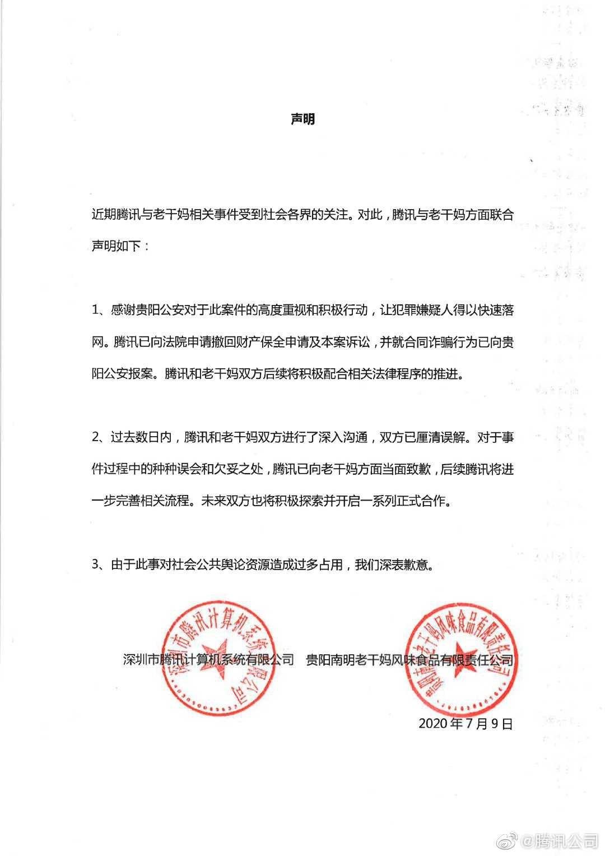 腾讯公司向老干妈道歉并发布联合声明 逗鹅冤事件就此落下帷幕