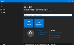 Windows 10官方反馈中心变成垃圾邮件/网络钓鱼/政治宣传的大染缸