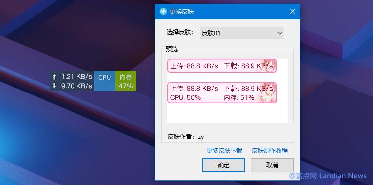 [下载] TrafficMonitor 开源免费多功能的网速/内存/CPU实时监测工具
