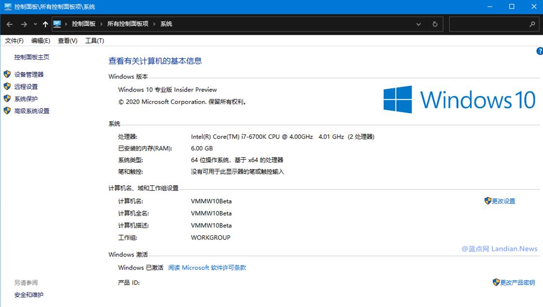 Windows 10传统版的系统关于页面将被替换 未来只在设置里显示关于页