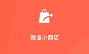 微信推出小商店并邀请部分商家内测 免开发便捷上架商品支持直播带货等