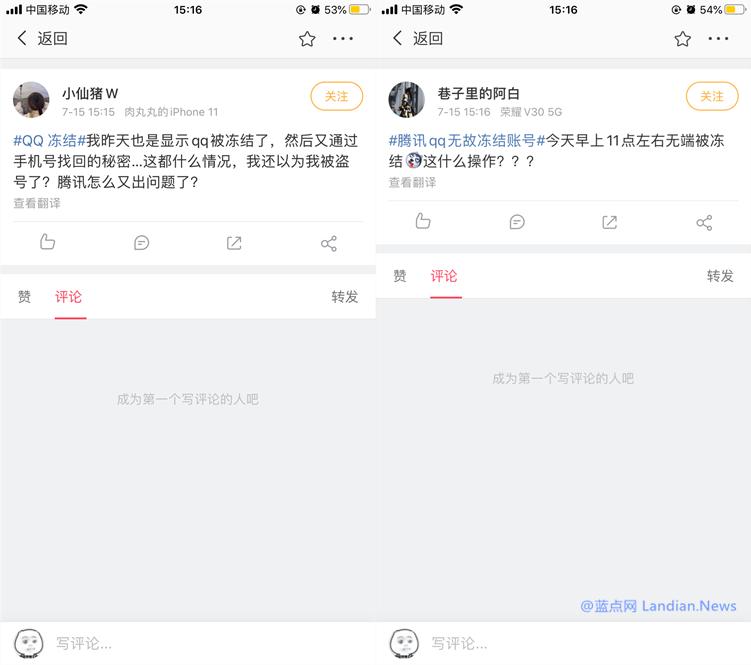 腾讯QQ系统疑似出现故障 大量用户QQ被冻结提示涉嫌业务违规操作