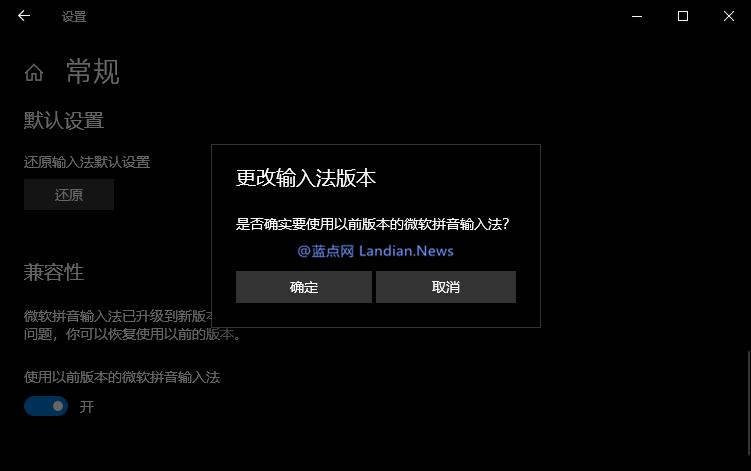 微软确认最新累积更新导致Windows 10 v2004版中文/日文输入法异常