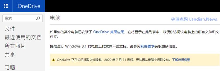 微软宣布从7月31日起不再支持通过OneDrive网页版提取电脑上所有文件