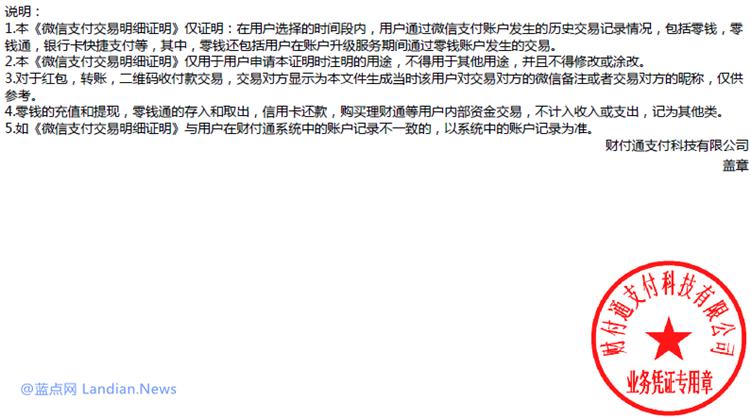 微信钱包新增自动导出账单功能 被删除的微信支付记录也会被找回导出