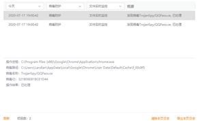 腾讯官方网站提供的企鹅FM无障碍版带毒 疑似合作伙伴网站遭到入侵