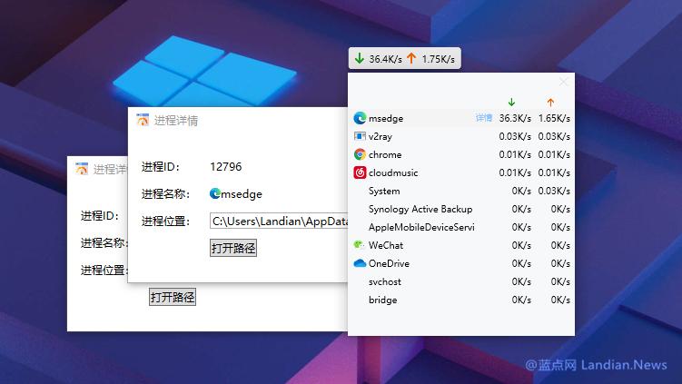 [下载] 开源网速监控工具NetSpeed 支持悬浮窗显示和查看进程网速详情