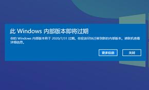 微软解决AMD平台Windows 10 Dev版时间炸弹问题 用户需手动处理