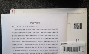 微博网友反馈被浦发银行冒用贷款高达1200万元 合同签名和指纹均为仿冒
