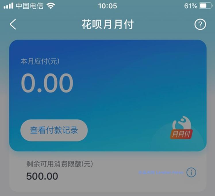 支付宝花呗向部分用户推出月月付功能 与分期功能类似但全年免利息