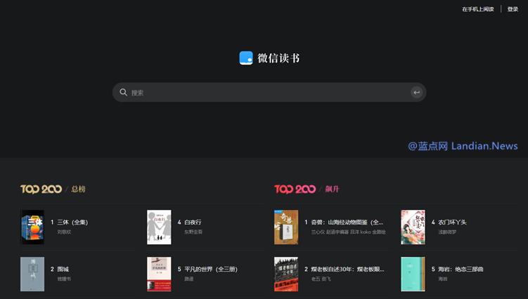 北京互联网法院作出判决认定微信读书和抖音短视频存在侵害个人信息情形