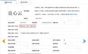 腾讯云申请注册商标「良心云」 被玩友玩梗后腾讯公司竟然当真了?