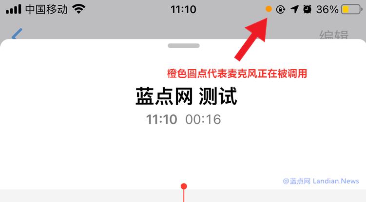 苹果iOS 14系统顶部突然出现绿色或橙色圆点?当心你的隐私正在被窃取