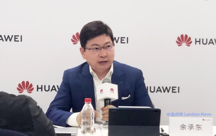 华为余承东表示因制裁华为MATE 40将搭载最后的海思麒麟高端芯片组
