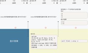 [小程序推荐] 帮助你利用碎片化时间学习Linux等命令的小命令小程序