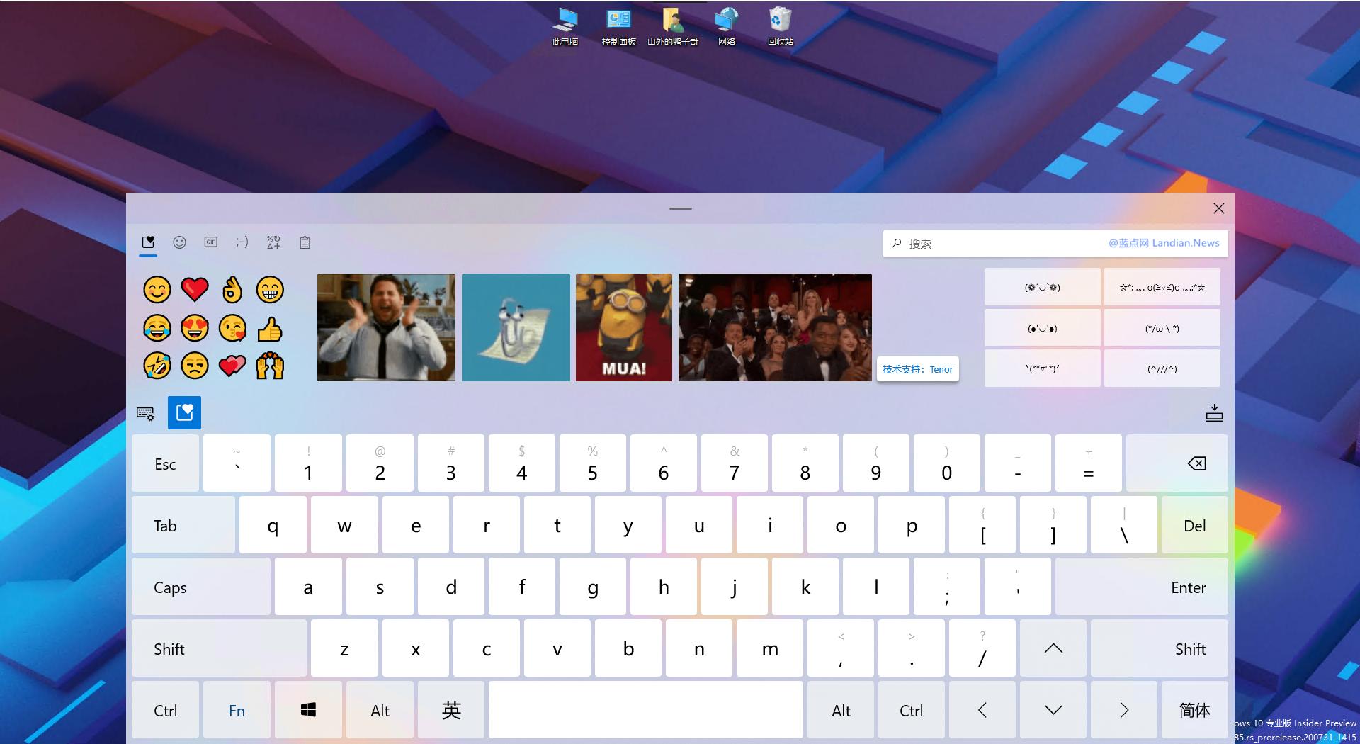 [教程] 在Windows 10 Dev测试版上启用Windows 10X的新版触控键盘