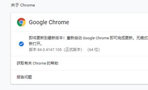 研究人员曝光谷歌浏览器中危安全漏洞 用户必须升级Chrome v84+