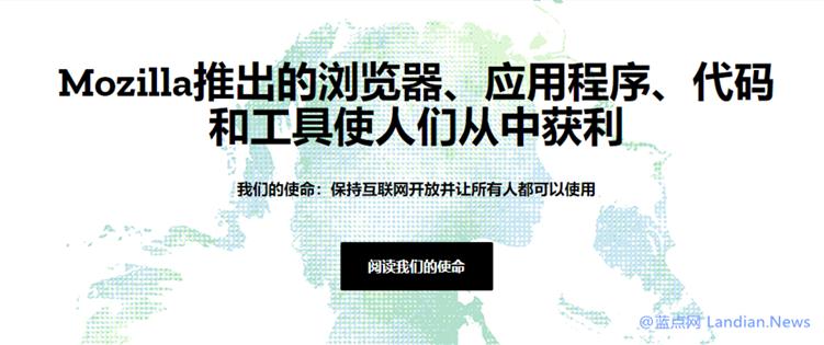 火狐浏览器开发商谋智基金会宣布裁员25% 台湾办公室将被全裁并关闭