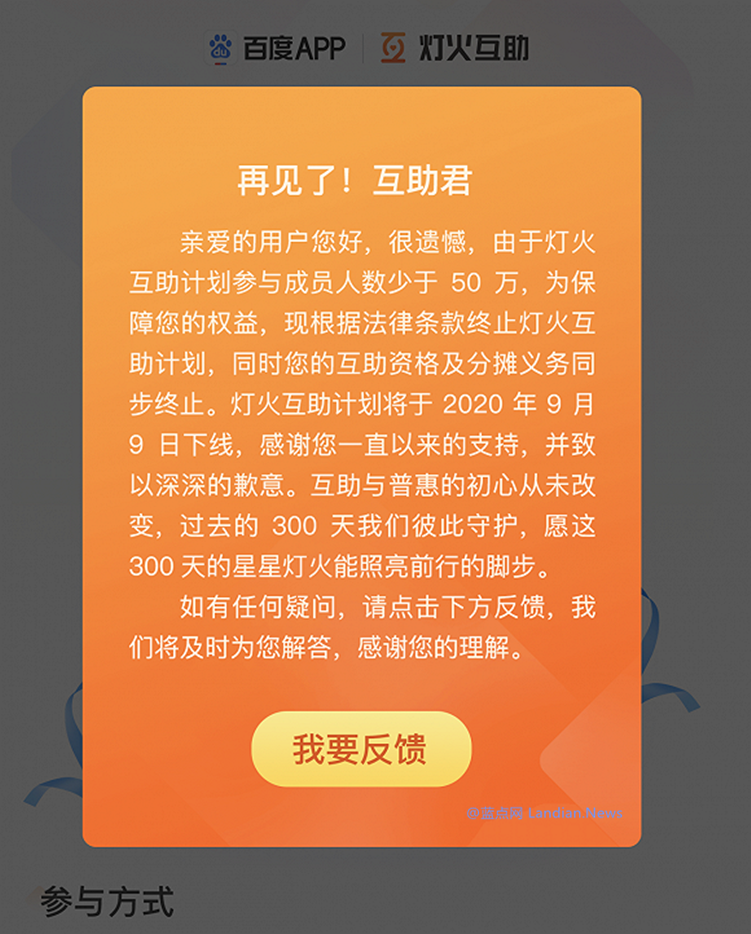 百度版相互宝即灯火互助宣布终止服务 用户量低于50万仅相互宝的0.46%