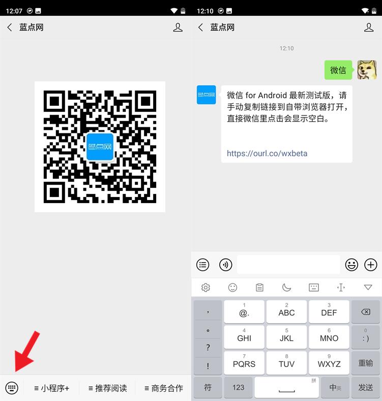 [下载] 微信推出安卓版v7.0.18内测版 新增两分钟内撤回拍一拍功能