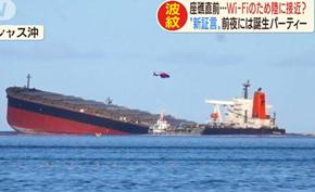 报道称在毛里求斯触礁的日本游轮是因为其船员想靠近陆地连WiFi导致的