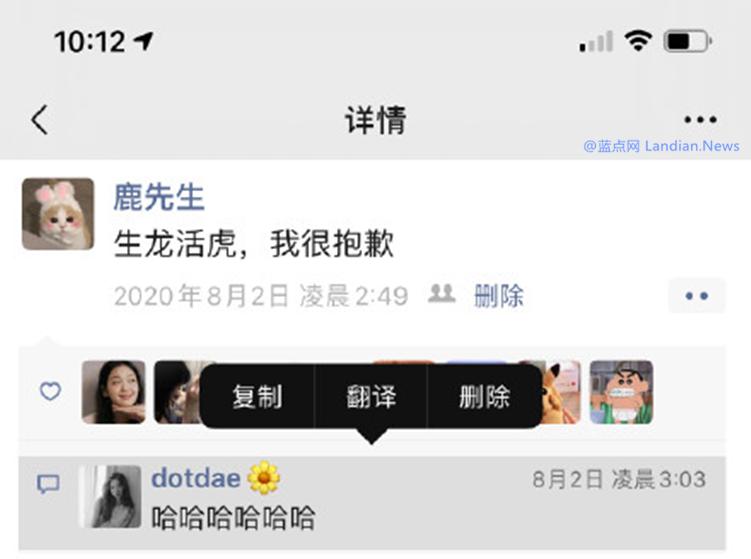 iOS版微信v7.0.15新增朋友圈删除他人评论功能 来者不善必删之?