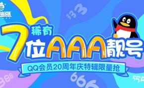 腾讯QQ推出20周年庆特辑:7位数3A靓号售价4818元标价21000元