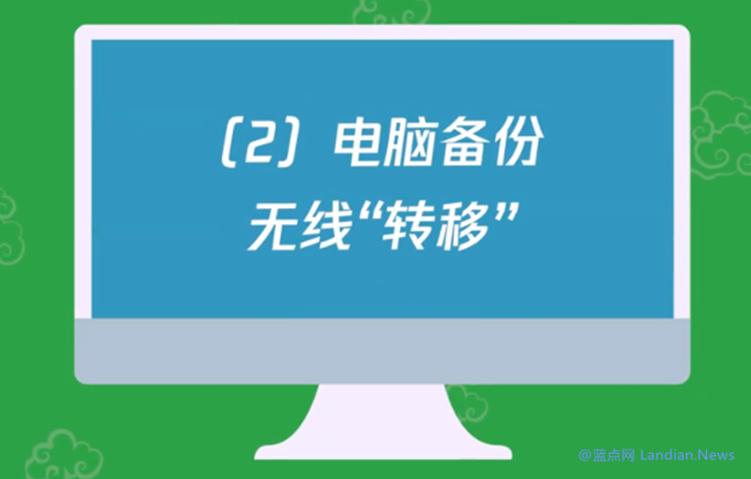 微信官方发布聊天记录备份和转移方法 结果网友狂喷到直接删微博跑路