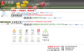 开彼源兮 斯流永继:开源中文字体项目文泉驿即将重启并发布新版本