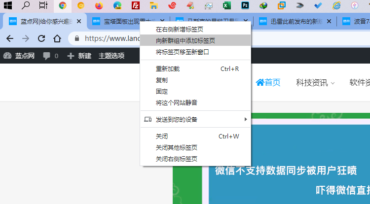 谷歌浏览器宣布推出标签组、标签预览、快捷分享、网页加速等功能