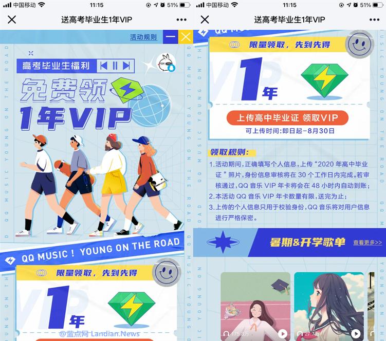 腾讯QQ音乐给高考毕业生们发福利 上传2020年毕业证即可领取1年VIP会员