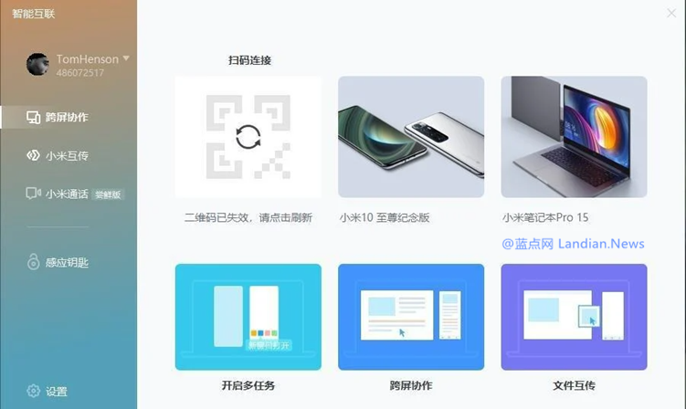 小米将推出设备控制程序串流安卓至PC 与微软你的手机功能基本类似