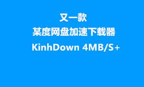 [下载] 某度网盘加速下载工具KinhDown 实测下载速度可达4MB/S