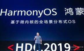 余承东表示鸿蒙手机今年先不发布明年有可能 正在想办法应对芯片封杀