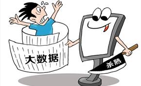 文旅部发布规定自10月1日起在线旅游经营者不得虚假宣传和大数据杀熟