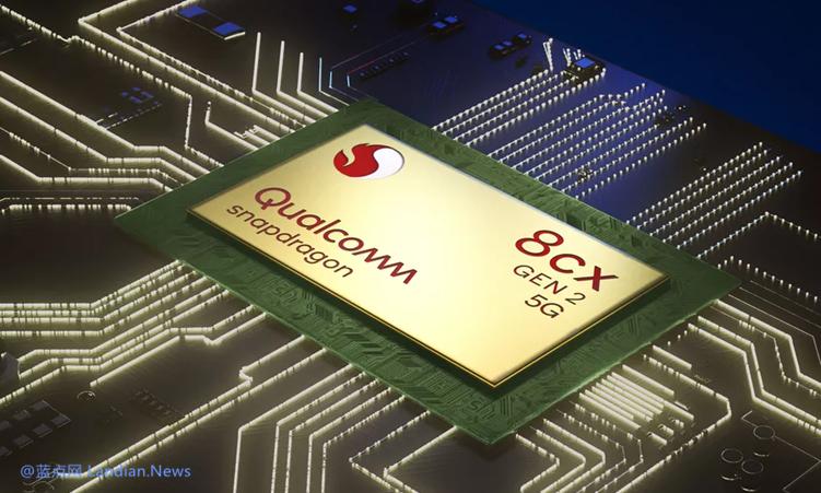 高通推出第2代骁龙8cx芯片组 对标英特尔第10代酷睿i5挑战x86桌面设备