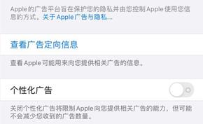脸书CFO表示苹果在iOS 14里的隐私变更严重攻击个性化广告商业模式