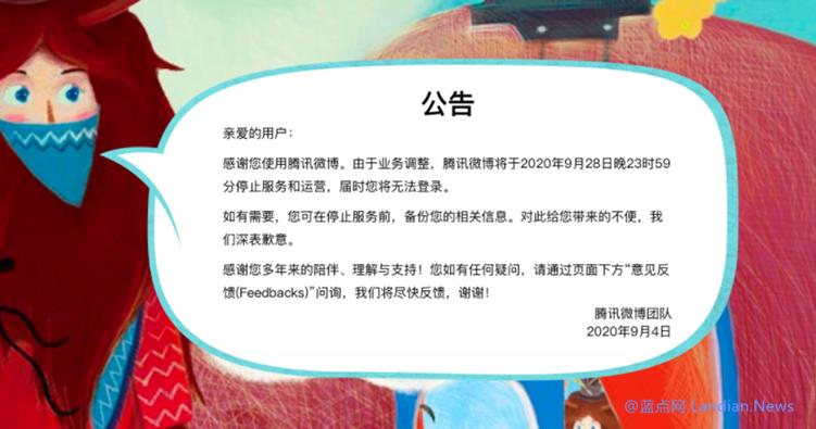 苟延残喘10年后腾讯旗下的腾讯微博宣布关闭 用户需提前备份导出数据