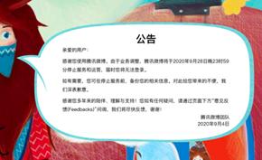 腾讯微博目前已经正式停止服务 用户仍然可以手动提交请求申请数据备份
