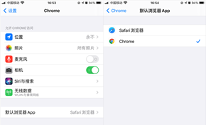 iOS 14开放默认浏览器不再限定Safari 谷歌浏览器可被设置为默认浏览器