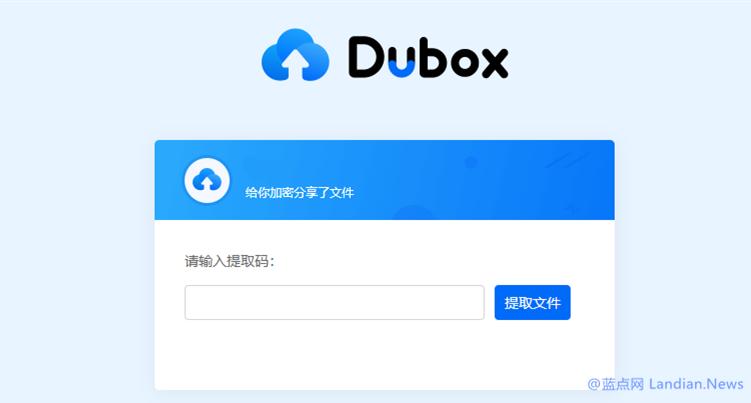 百度网盘疑似推出国际版Dubox网盘服务 免费1TB空间完全不限制速度