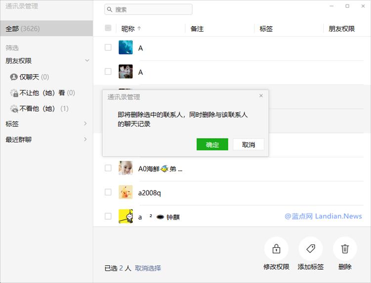 微信PC版推出v3.0.0内测版 终于带来批量管理好友功能支持批量删除等