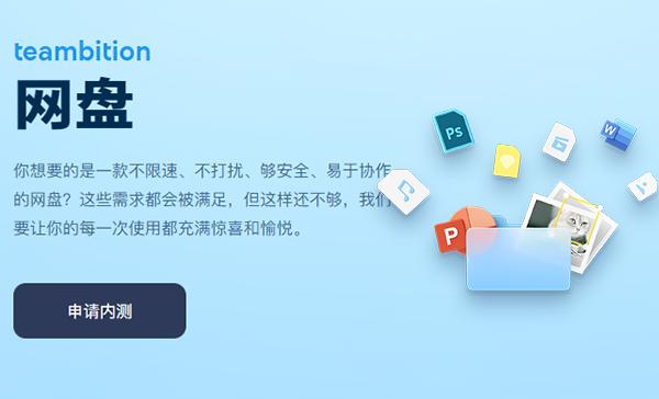 阿里云Teambition网盘正在考虑文件迁移服务 或许支持百度网盘同步迁移