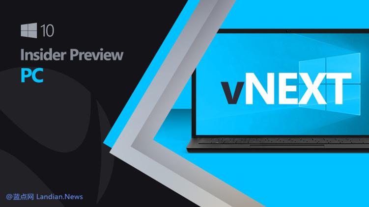 微软推出Windows 10 Dev Build 20246版 删除此前提供的部分新功能