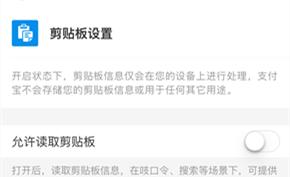 iOS 14发布后支付宝火速更新增加剪切板管理 可以关闭剪切板读取功能