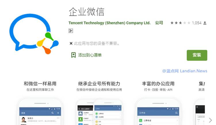 腾讯将企业版微信改名为WeCom同时注册商标 WeCom不在微信禁令范围内