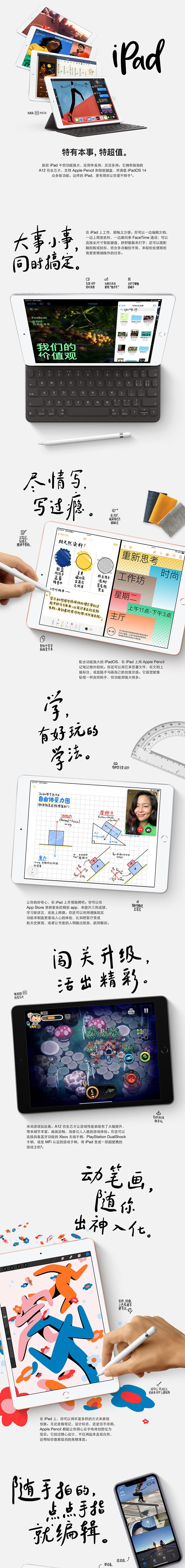 苹果官方旗舰店推出iPad 2020款预购页面 搭载A12仿生芯片2499元起