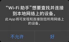 iOS 14:为什么很多APP请求本地网络权限?因为想要扫描本地网络追踪你