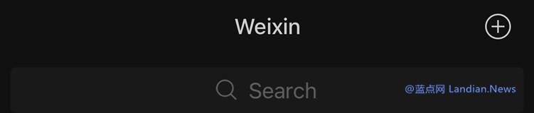 微信发布v7.0.16版悄悄进行更名 更名后所有WeChat名称都被Weixin替代